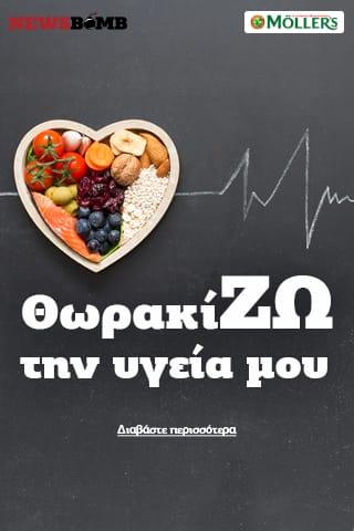 Αφιέρωμα - Θωρακίζω την υγεία μου