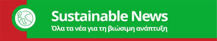 Όλα τα νέα για τη βιώσιμη ανάπτυξη