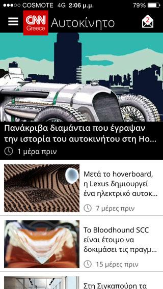cnn greece mobile
